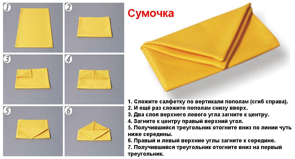 Как красиво сложить салфетки - фото 11
