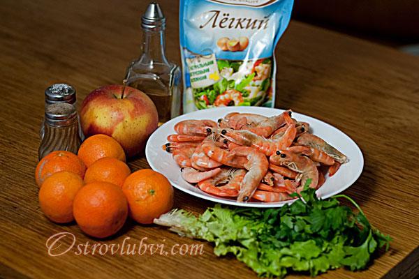 Салат из креветок и мандаринов - Ингредиенты