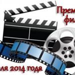Премьеры фильмов февраля 2014 года