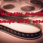Премьеры фильмов января 2014 года