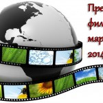 Премьеры фильмов марта 2014 года