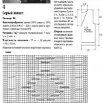 Схемы вязаных свитеров спицами - 18