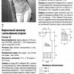 Схемы вязаных свитеров спицами - 26