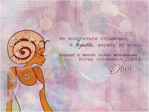 Женщина-Овен