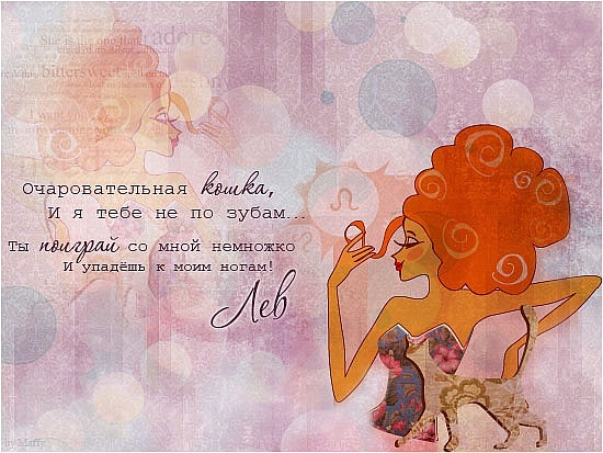 Женщина-Лев