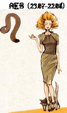 Девушка-лев