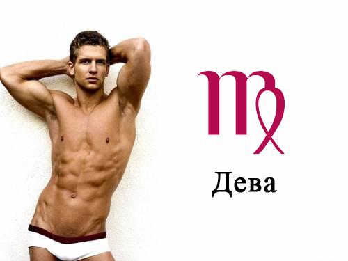 Мужчина-Дева