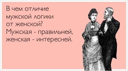 Женская и мужская логика