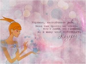 Женщина-Козерог