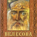 Религия древних славян