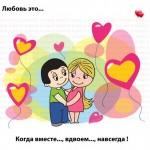 Любовь – что это?