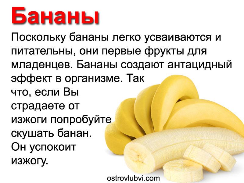 Факты о фруктах