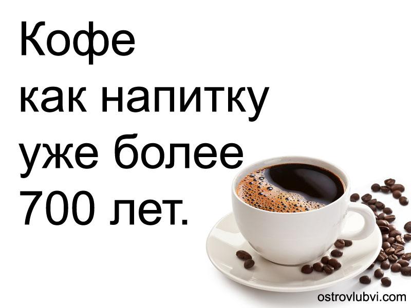 Интересные факты о кофе в картинках