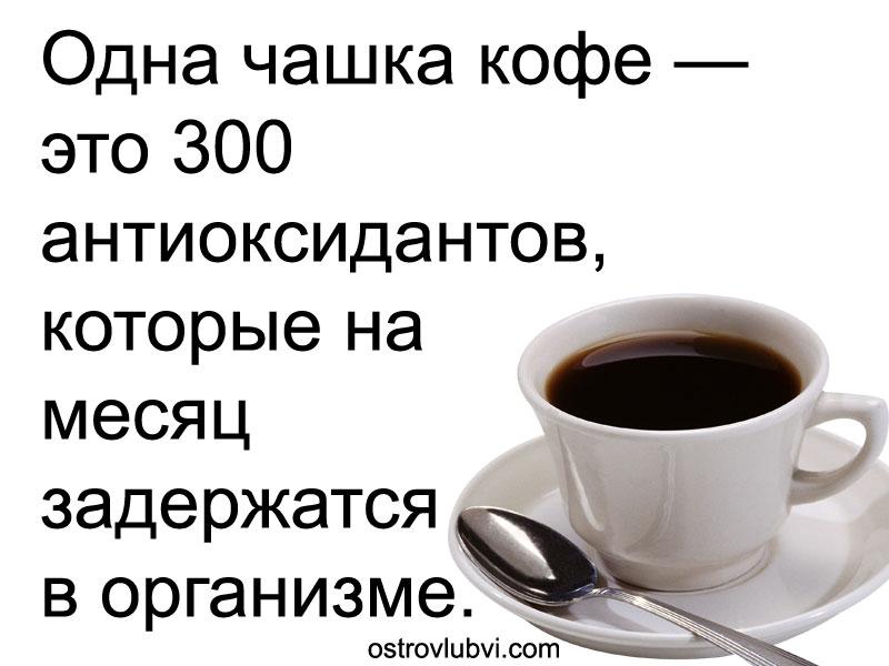 Интересные факты о пользе кофе в картинках