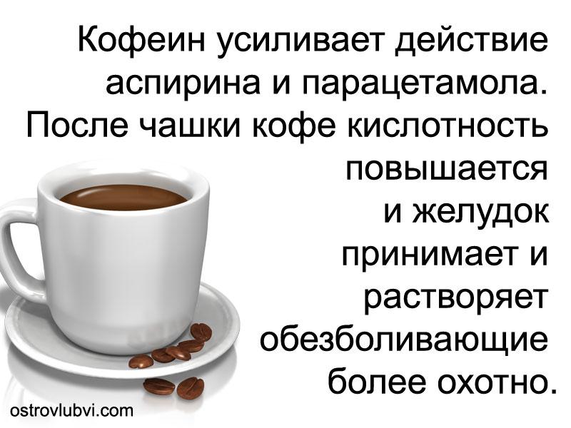 10 интересных фактов о пользе кофе в картинках