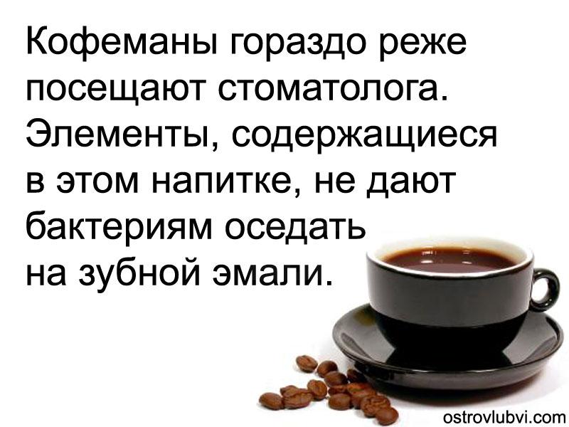 10 интересных фактов о кофе в картинках