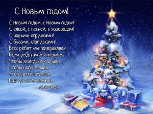 Стихи про Новый Год